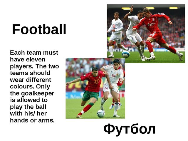 Football Футбол Each team must have eleven players. The two teams should wear...