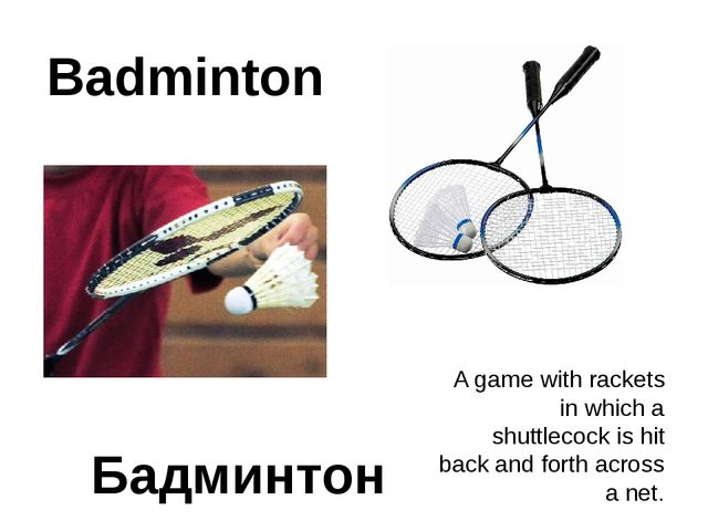 Badminton Бадминтон A game with rackets in which a shuttlecock is hit back an...