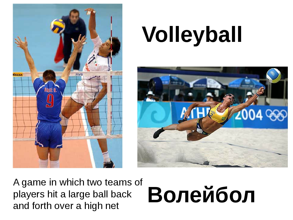 Volleyball Волейбол A game in which two teams of players hit a large ball bac...