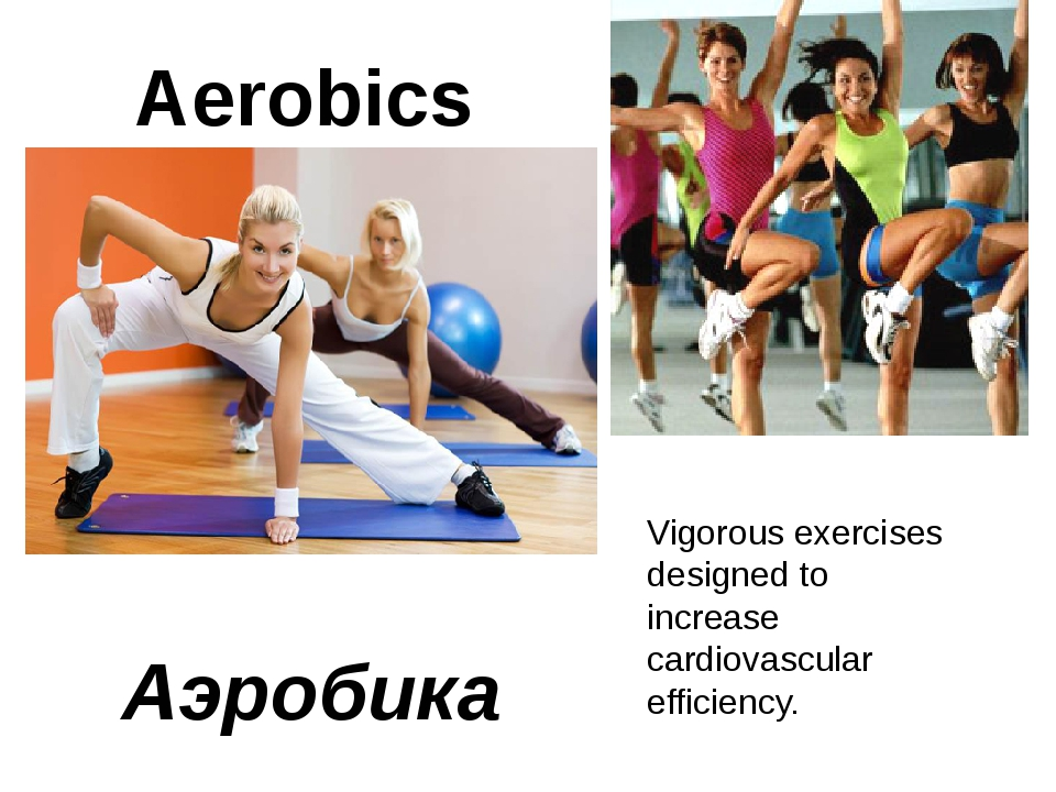 Aerobics Аэробика Vigorous exercises designed to increase cardiovascular effi...