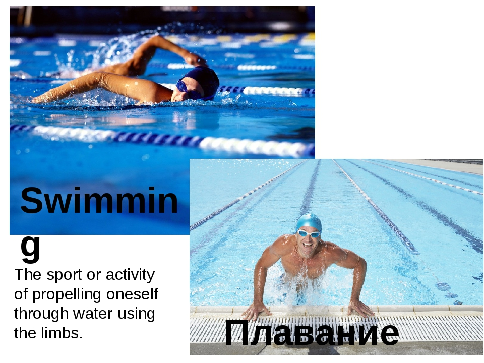 Swimming Плавание The sport or activity of propelling oneself through water u...