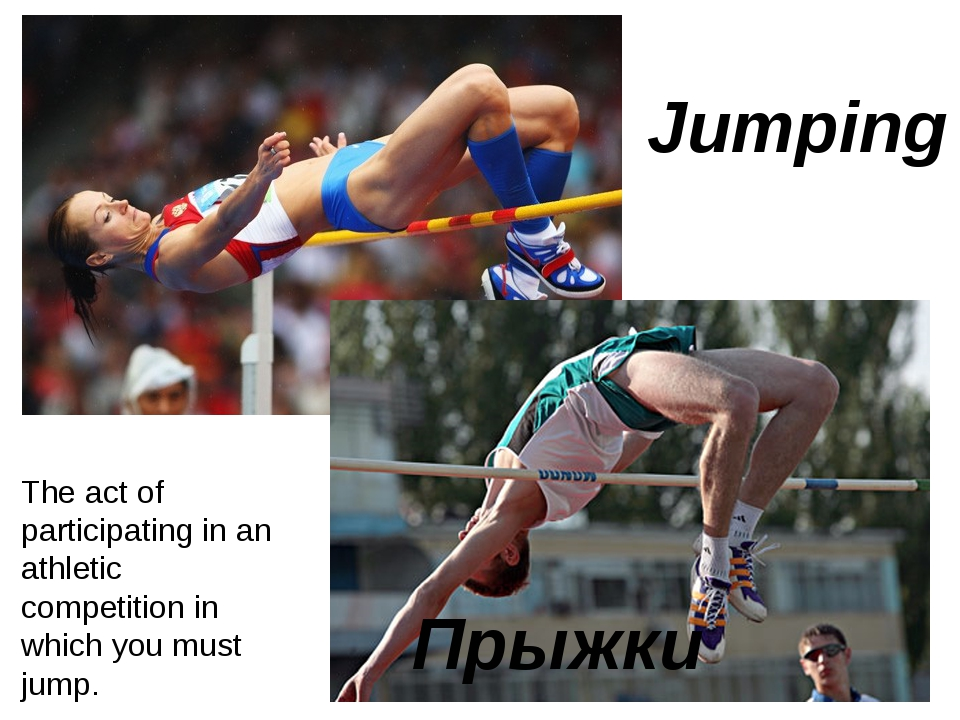 Jumping Прыжки The act of participating in an athletic competition in which y...