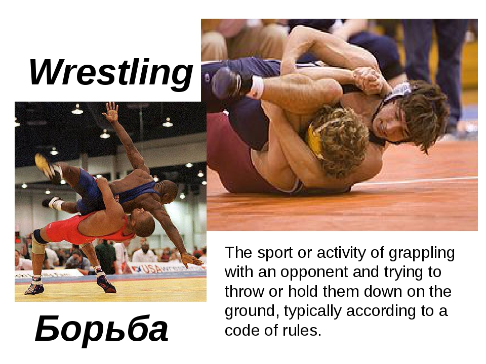 Wrestling Борьба The sport or activity of grappling with an opponent and tryi...