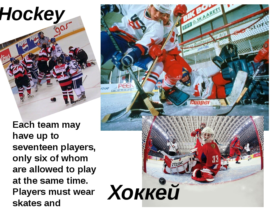 Hockey Хоккей Each team may have up to seventeen players, only six of whom ar...
