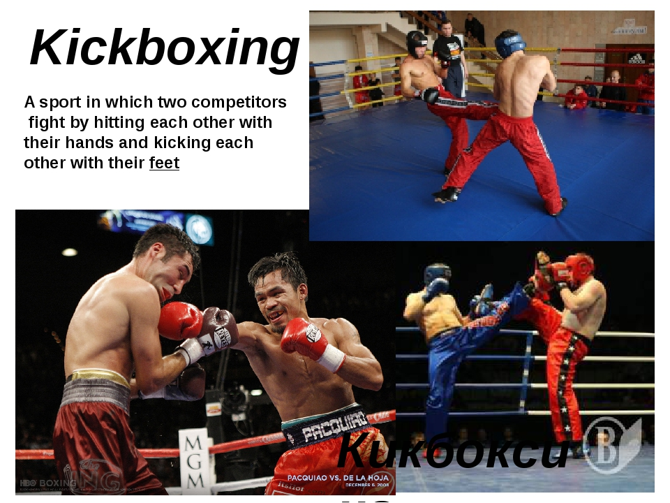 Kickboxing Кикбоксинг A sport in which two competitors fight by hitting each...