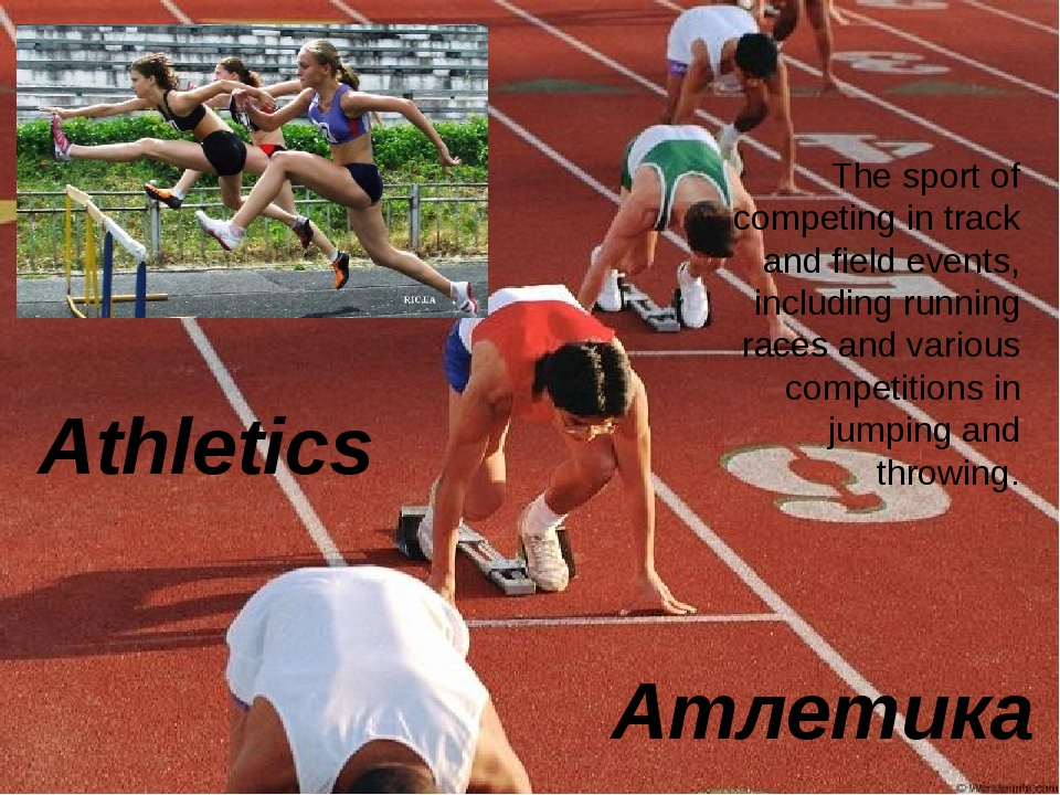 Athletics Атлетика The sport of competing in track and field events, includin...
