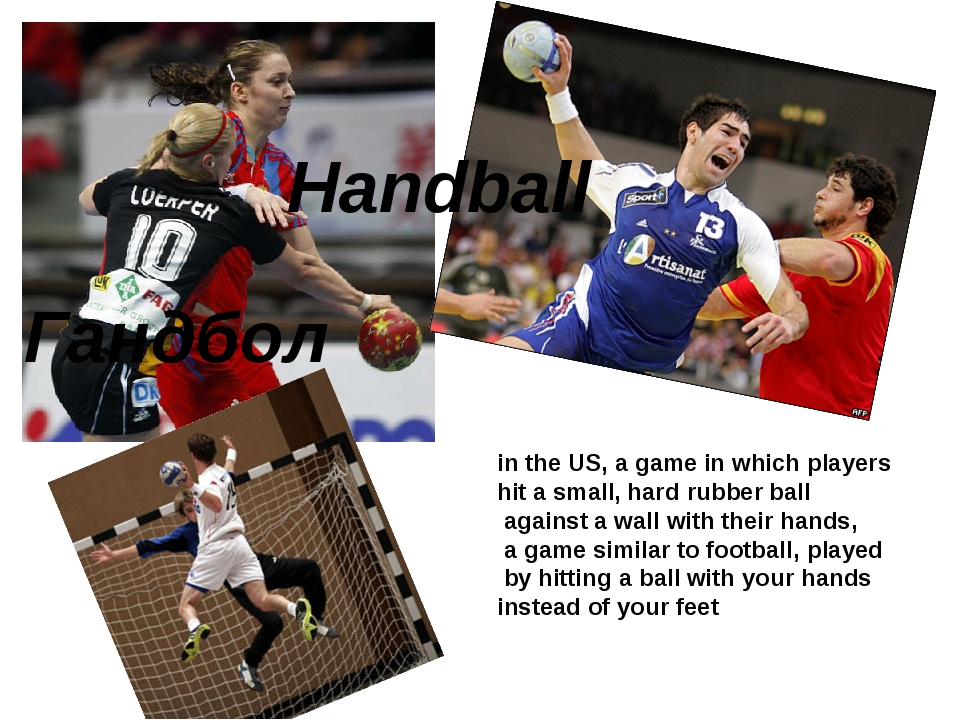 Handball Гандбол in the US, a game in which players hit a small, hard rubber ...