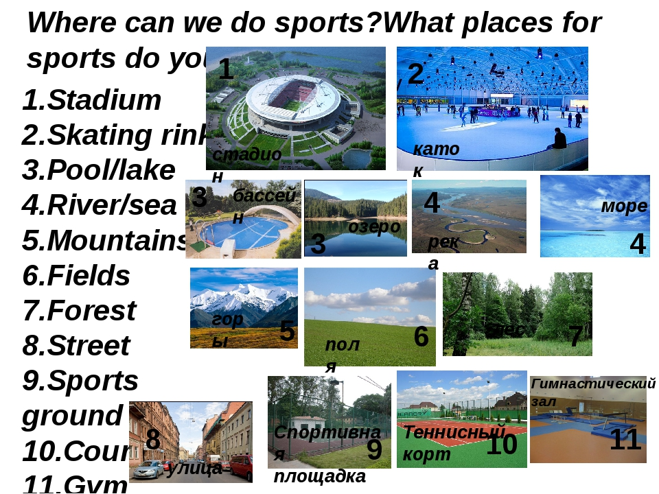 Where can we do sports?What places for sports do you know? 1.Stadium 2.Skatin...