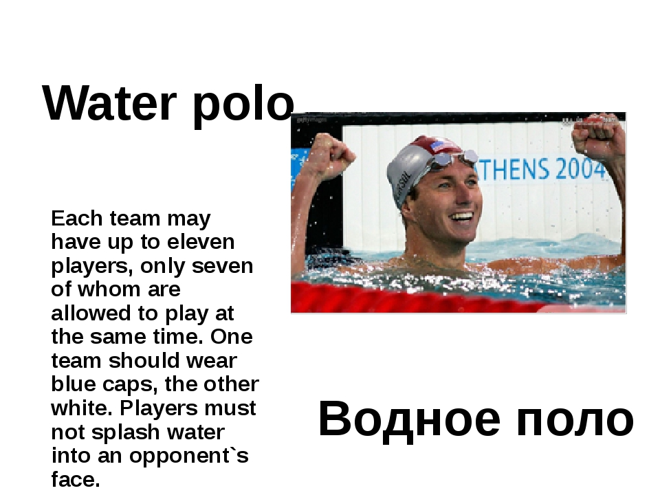 Water polo Водное поло Each team may have up to eleven players, only seven of...