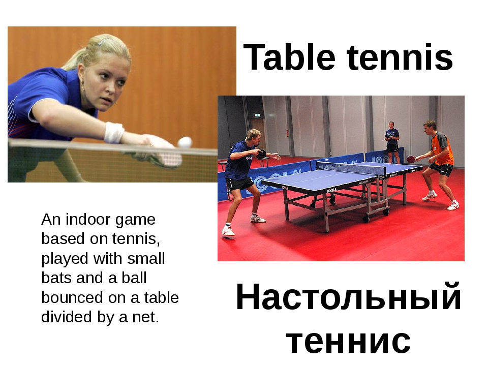 Table tennis Настольный теннис An indoor game based on tennis, played with sm...