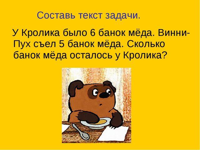 У Кролика было 6 банок мёда. Винни-Пух съел 5 банок мёда. Сколько банок мёда...