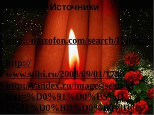 Источники http://muzofon.com/search/Памяти%20беслана http://www.stihi.ru/2008