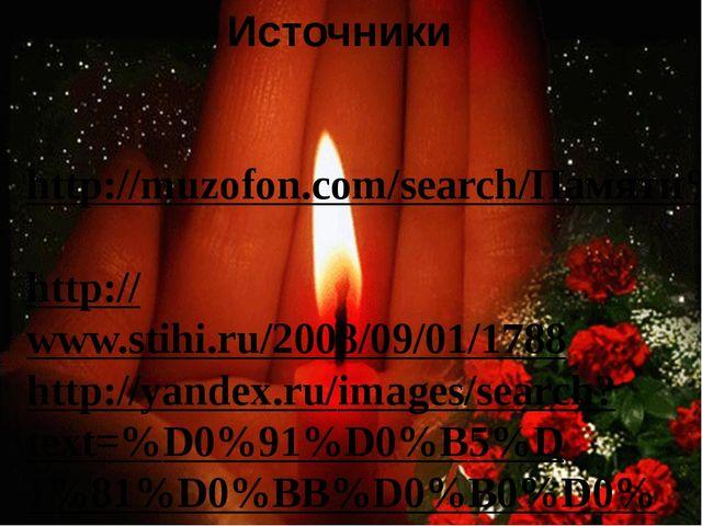 Источники http://muzofon.com/search/Памяти%20беслана http://www.stihi.ru/2008...