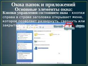 Окна папок и приложений Кнопки управления состоянием окна - кнопки справа в с
