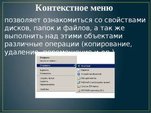 Контекстное меню позволяет ознакомиться со свойствами дисков, папок и файлов,