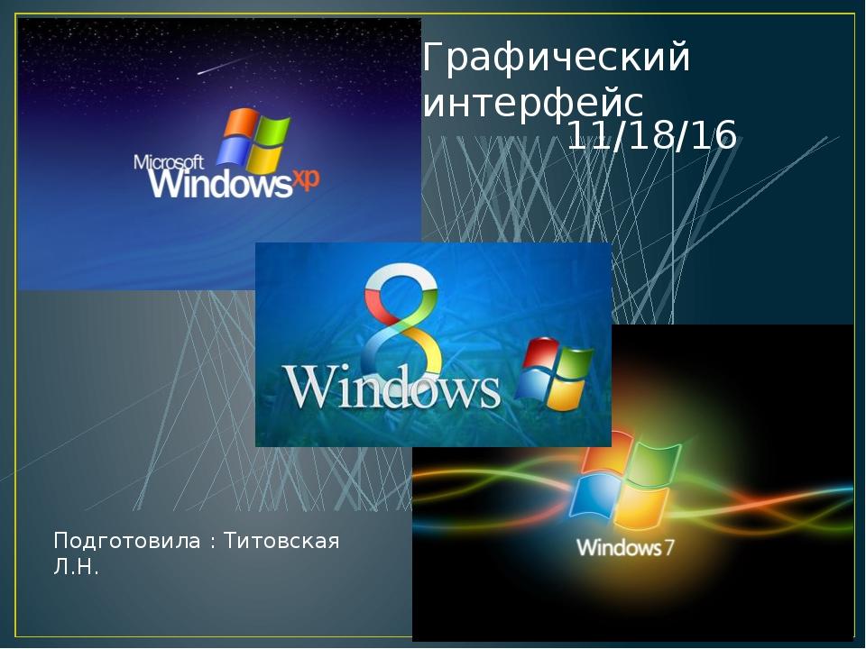 Графический интерфейс Подготовила : Титовская Л.Н.