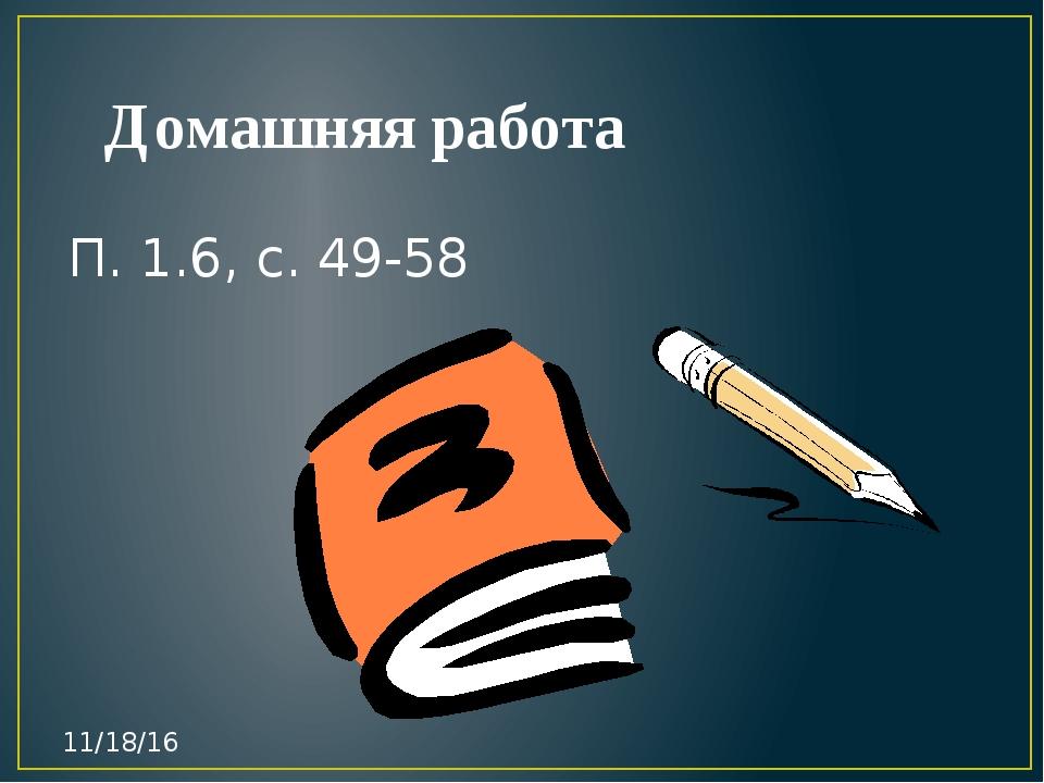 Домашняя работа П. 1.6, с. 49-58