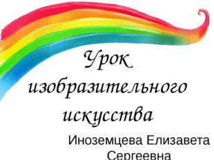 Иноземцева Елизавета Сергеевна МОУ «СОШ№35 с УИОП» г. Воркуты Урок изобразит