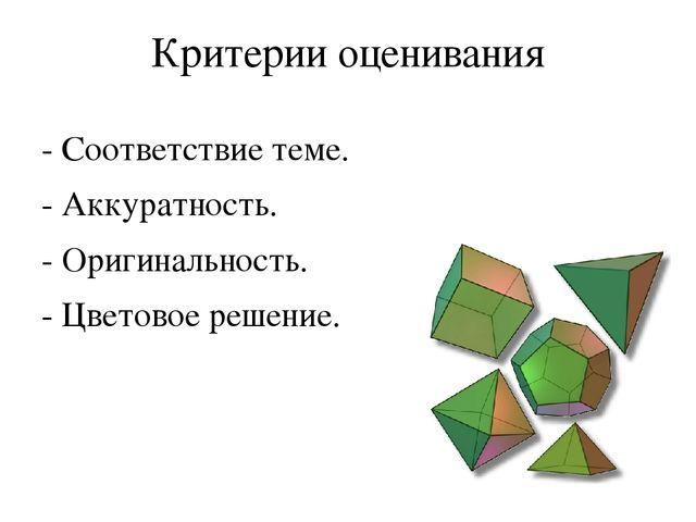 Критерии оценивания - Соответствие теме. - Аккуратность. - Оригинальность. -...
