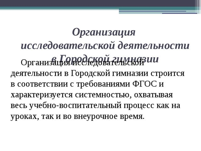 Организация исследовательской деятельности в Городской гимназии Организация...