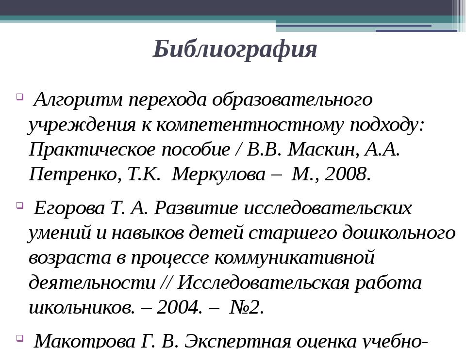 Библиография Алгоритм перехода образовательного учреждения к компетентностном...