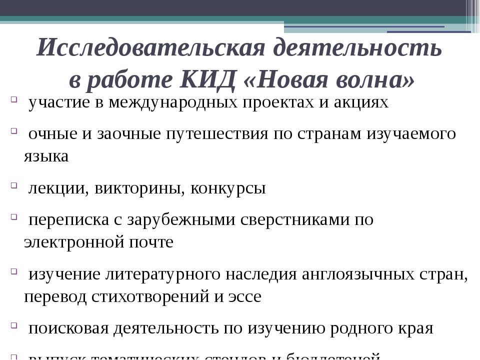 Исследовательская деятельность в работе КИД «Новая волна» участие в междунаро...