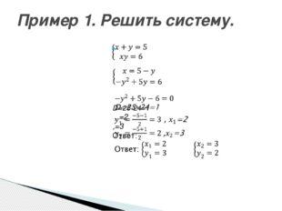 Пример 1. Решить систему.