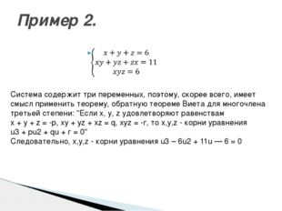 Пример 2. Система содержит три переменных, поэтому, скорее всего, имеет смысл