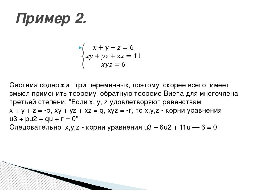Пример 2. Система содержит три переменных, поэтому, скорее всего, имеет смысл...