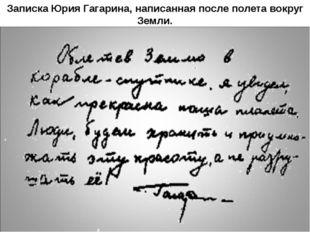 Записка Юрия Гагарина, написанная после полета вокруг Земли.