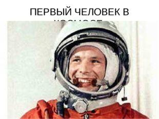 ПЕРВЫЙ ЧЕЛОВЕК В КОСМОСЕ.