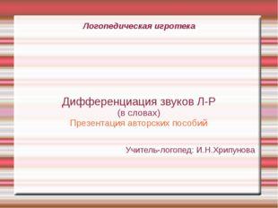 Логопедическая игротека Дифференциация звуков Л-Р (в словах) Презентация авто