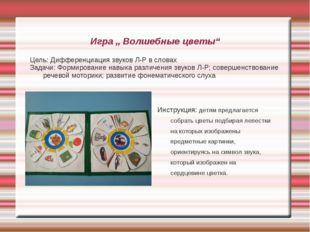 """Игра """" Волшебные цветы"""" Цель: Дифференциация звуков Л-Р в словах Задачи: Форм"""