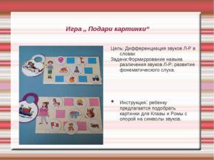 """Игра """" Подари картинки"""" Цель: Дифференциация звуков Л-Р в словах Задачи:Форми"""