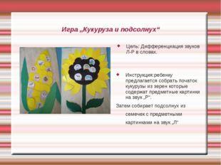 """Игра """"Кукуруза и подсолнух"""" Цель: Дифференциация звуков Л-Р в словах. Инструк"""