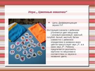 """Игра """" Цветные мешочки"""" Цель: Дифференциация звуков Л-Р Инструкция:сначала с"""
