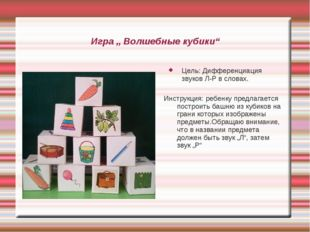 """Игра """" Волшебные кубики"""" Цель: Дифференциация звуков Л-Р в словах. Инструкция"""