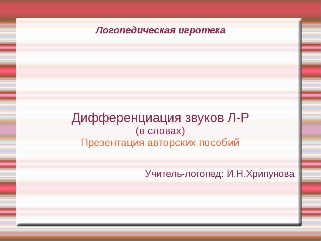 Логопедическая игротека Дифференциация звуков Л-Р (в словах) Презентация авто...