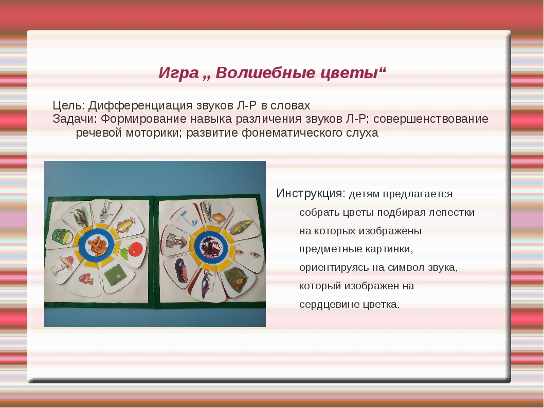 """Игра """" Волшебные цветы"""" Цель: Дифференциация звуков Л-Р в словах Задачи: Форм..."""