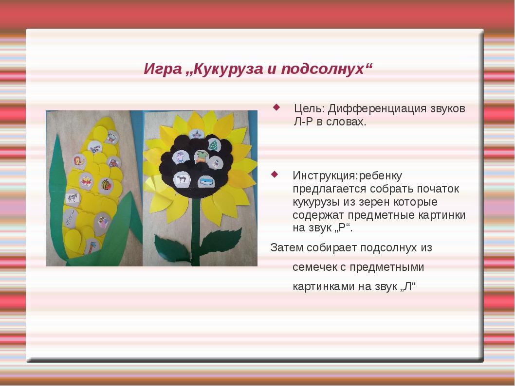 """Игра """"Кукуруза и подсолнух"""" Цель: Дифференциация звуков Л-Р в словах. Инструк..."""