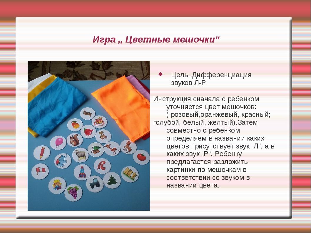 """Игра """" Цветные мешочки"""" Цель: Дифференциация звуков Л-Р Инструкция:сначала с..."""
