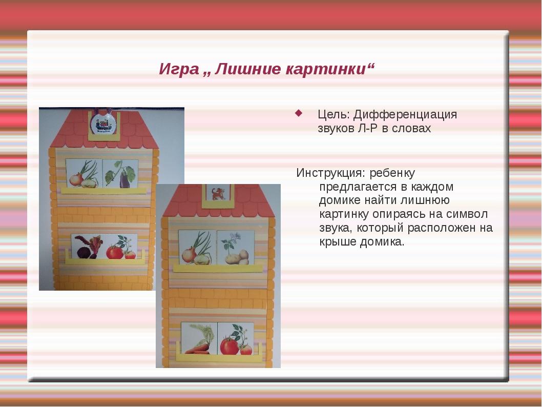 """Игра """" Лишние картинки"""" Цель: Дифференциация звуков Л-Р в словах Инструкция:..."""