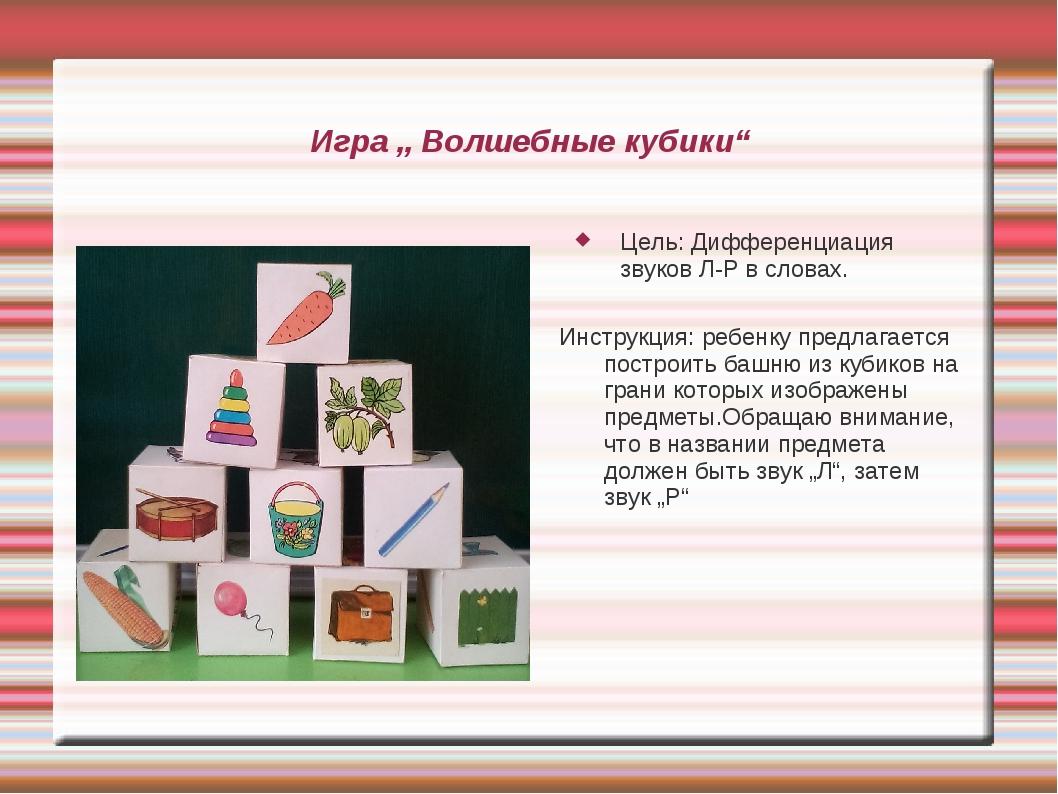 """Игра """" Волшебные кубики"""" Цель: Дифференциация звуков Л-Р в словах. Инструкция..."""