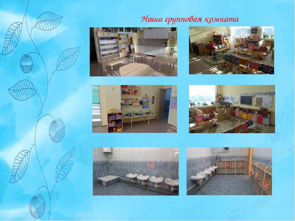 Наша групповая комната