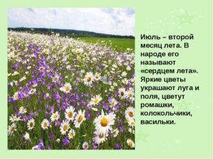 Июль – второй месяц лета. В народе его называют «сердцем лета». Яркие цветы у