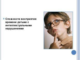 Сложности восприятия времени детьми с интеллектуальными нарушениями