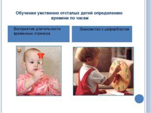 Обучение умственно отсталых детей определению времени по часам Восприятие дл