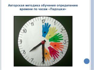 Авторская методика обучения определению времени по часам «Ладошки»