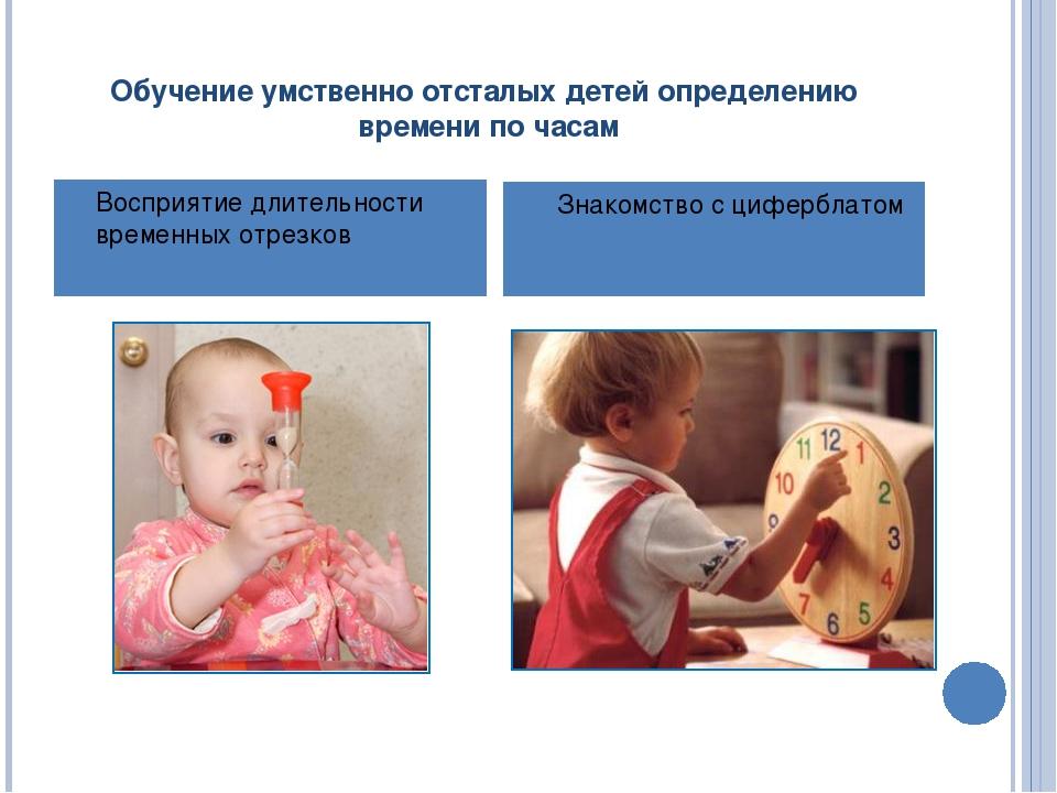 Обучение умственно отсталых детей определению времени по часам Восприятие дл...