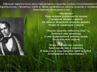 Образцом гармоничного единства человека и природы служит стихотворение Е. А.